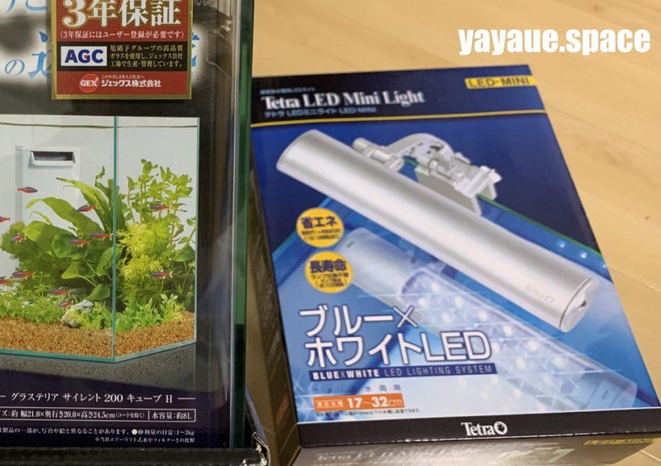 小さい水槽用のLED照明