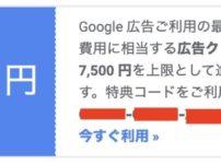 Google広告の特典コード