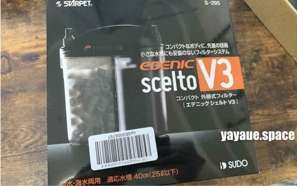 エデニックジェルトv3
