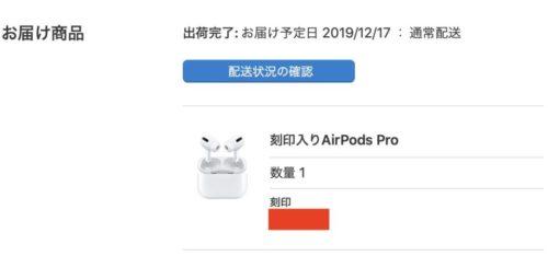 AirPods Proのお届け日が早くなった